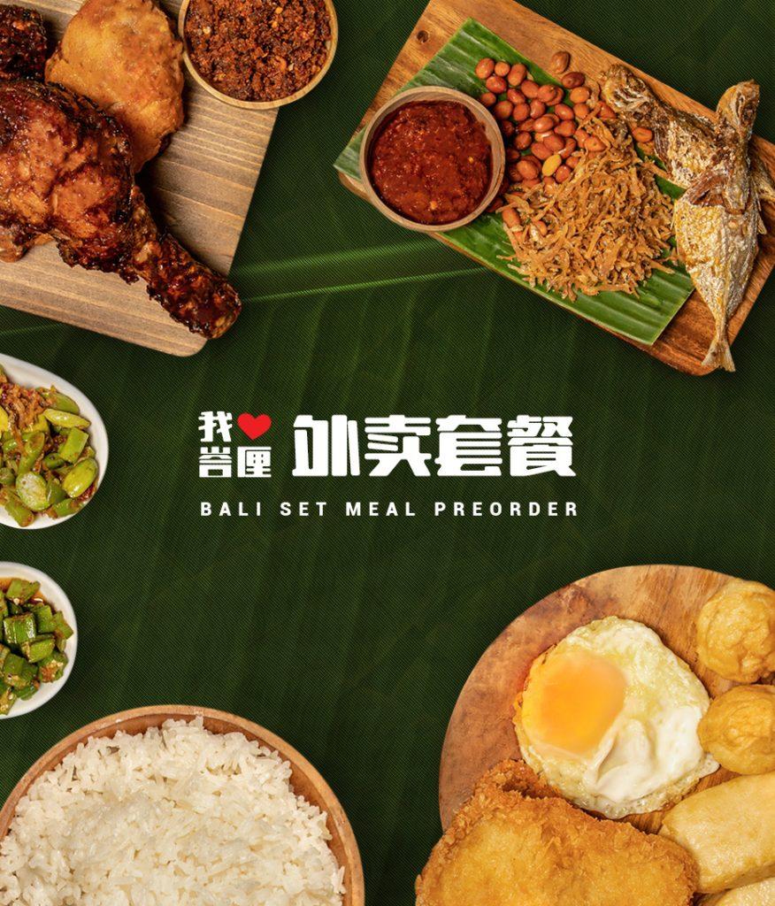 Bali Set Meal Preorder